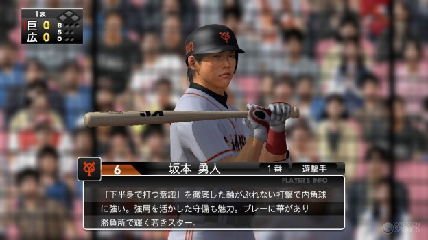 Pro Yakyuu Spirits 2012 Screenshot #7 for PS3
