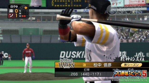 Professional Baseball Spirits 5 Screenshot #20 for PS3