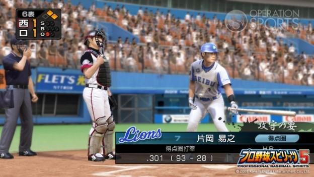 Professional Baseball Spirits 5 Screenshot #22 for PS3
