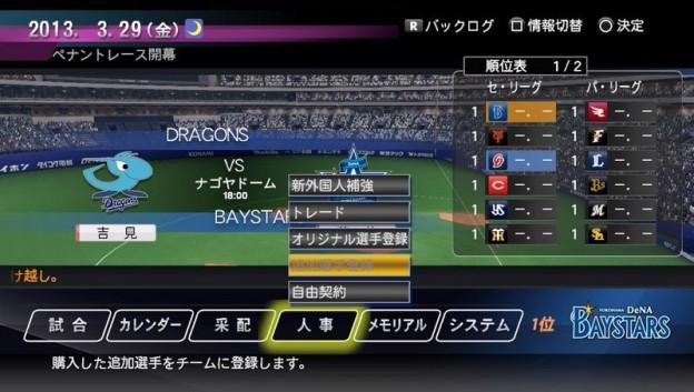 Pro Yakyuu Spirits 2013 Screenshot #2 for PS3, PS Vita