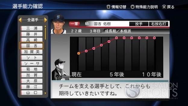 Pro Yakyuu Spirits 2013 Screenshot #12 for PS3, PS Vita